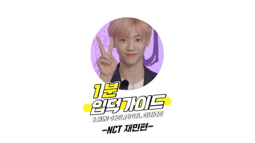 [V PICK! 1분 입덕가이드] NCT 재민 편 (1min-Helpful Guide to NCT JAEMIN)