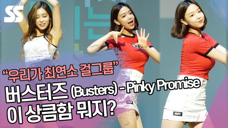 버스터즈 (Busters) - Pinky Promise '이 상큼함 뭐지?'