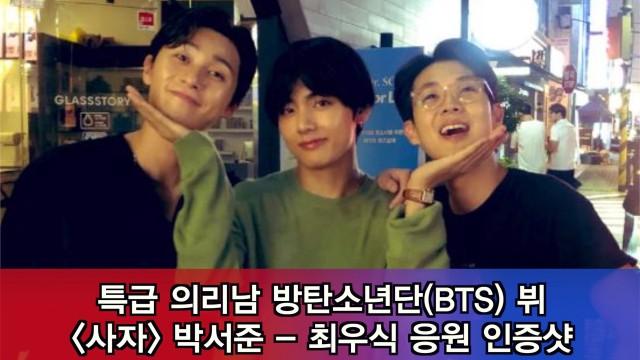 특급 의리남 방탄소년단(BTS) 뷔, '사자' 박서준 - 최우식 응원 인증샷