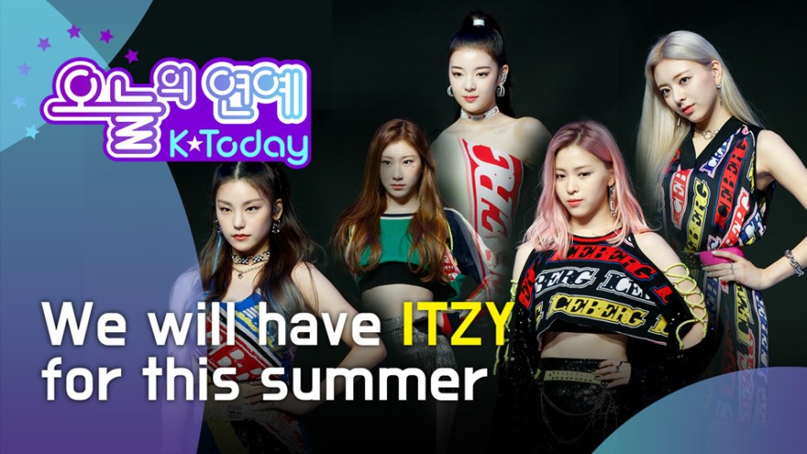 [K Today] We will have ITZY for this summer (여름? 이제 있지가 있지!)