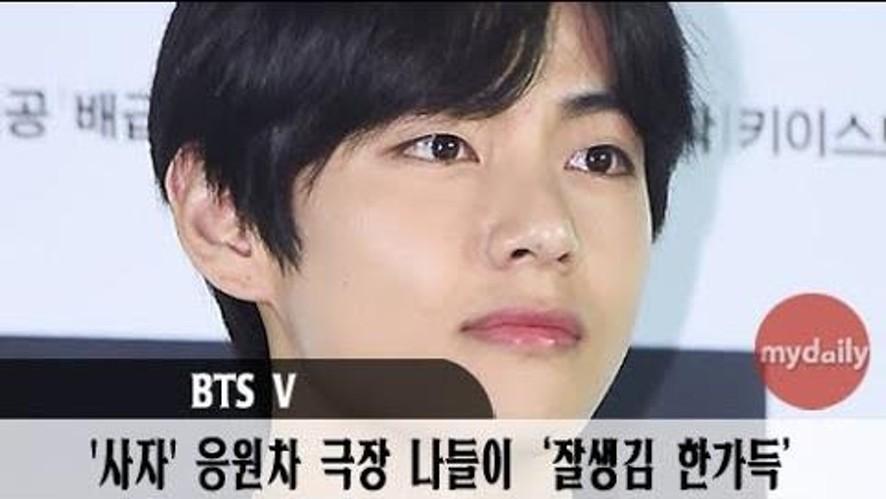 [뷔:BTS V] '잘생김을 극장가로'