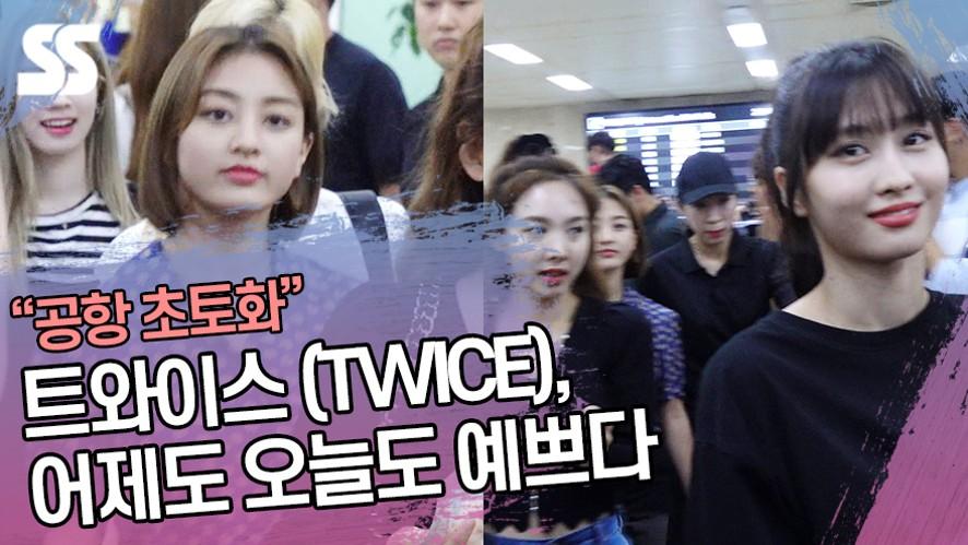 트와이스 (TWICE), 어제도 오늘도 예쁘다 (김포공항)