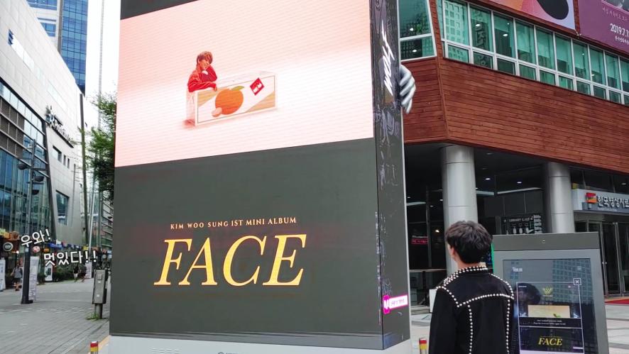 김우성 'FACE SELF 홍보' 영상 🤣