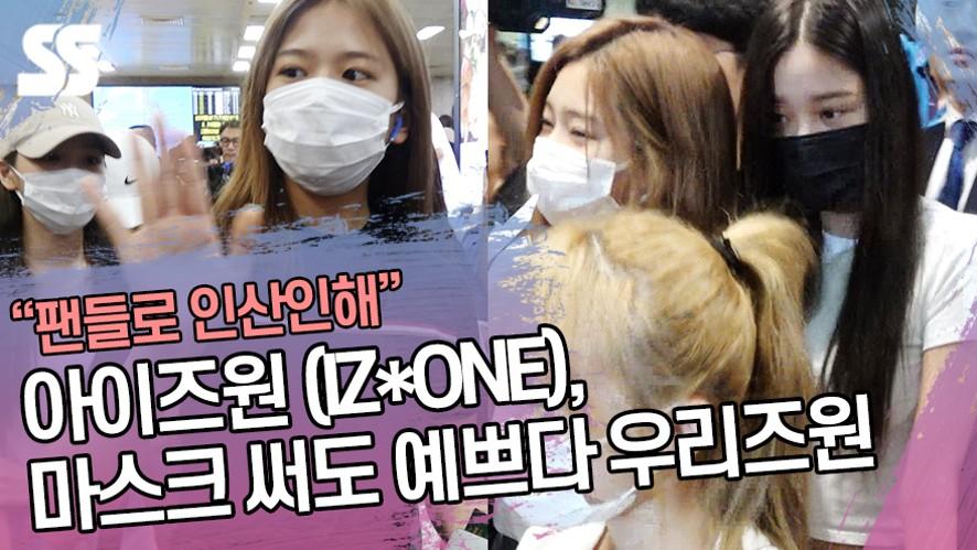 아이즈원 (IZ*ONE), 마스크 써도 예쁘다 앚둥이 (김포공항)