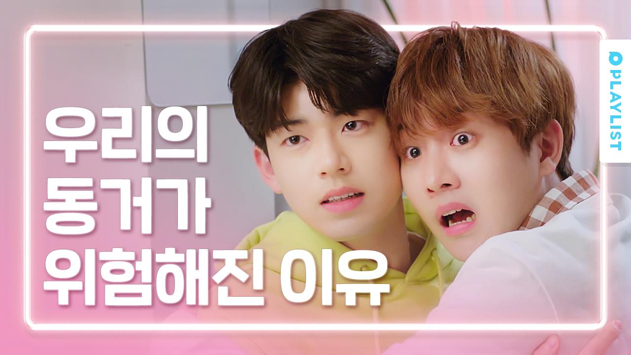 자취러들 빡치는 순간 [연플리4] 미닛메이드 특별편