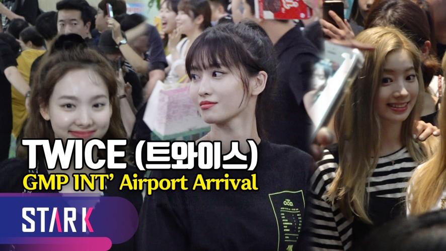 트와이스, 어둠 밝히는 화사한 미모 (TWICE, 20190731_GMP INT' Airport Arrival)