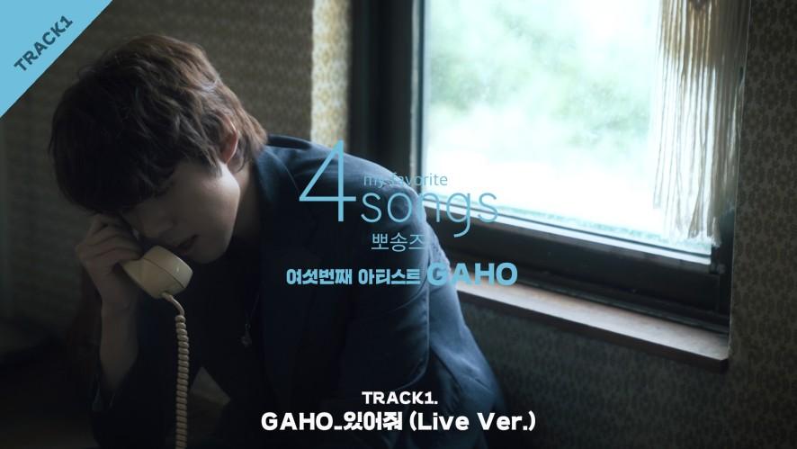 [4songs_뽀송즈] 가호(Gaho) - 있어줘 (Stay Here) Live