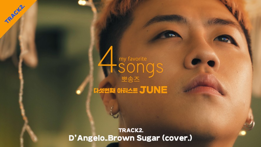 [4songs_뽀송즈] D'Angelo - Brown Sugar (Covered by JUNE) Live