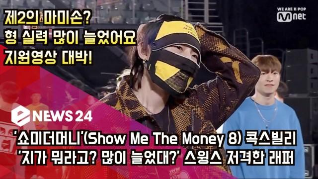 'Show Me The Money 8' 콕스빌리  '지가 뭐라고? 많이 늘었대?' 지원영상도 화제!