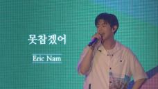 에릭남 Eric Nam - 못참겠어 (Can't Help Myself) Live Clip (2019 Fan concert ver.)