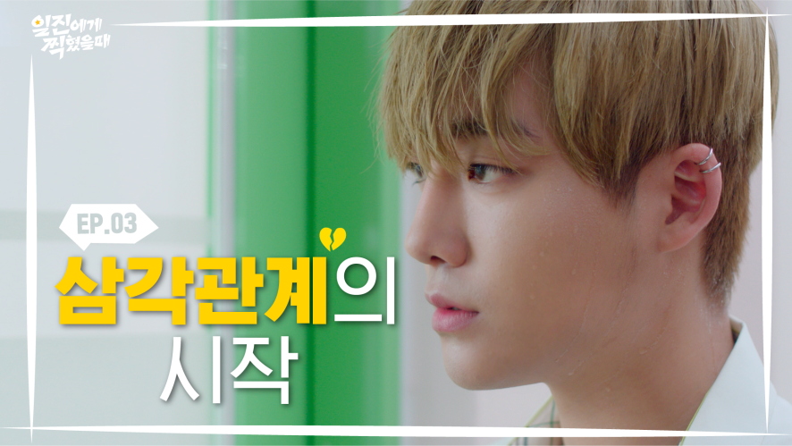 You, me and…? Love triangle begins [Best Mistake] EP03