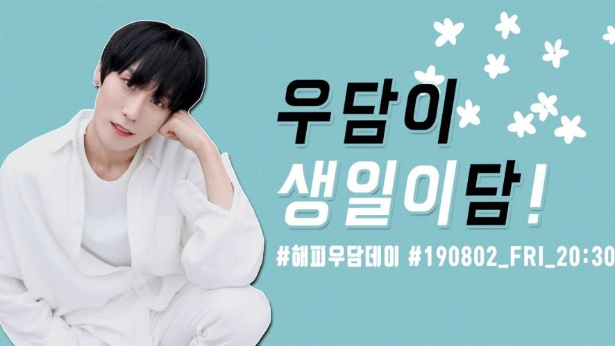[D1CE] It's Woo Dam's Birthday!