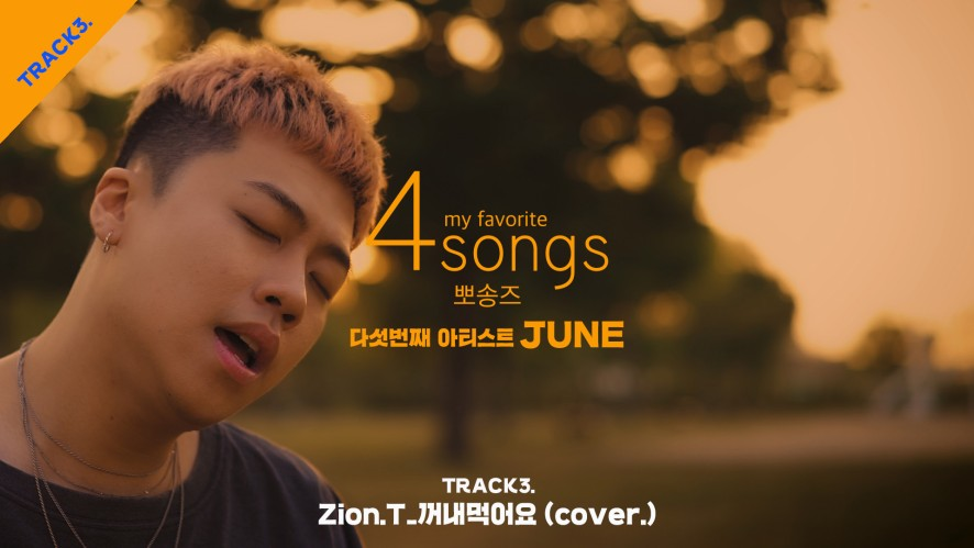 [4songs_뽀송즈] Zion T - 꺼내 먹어요 (Covered by JUNE) Live