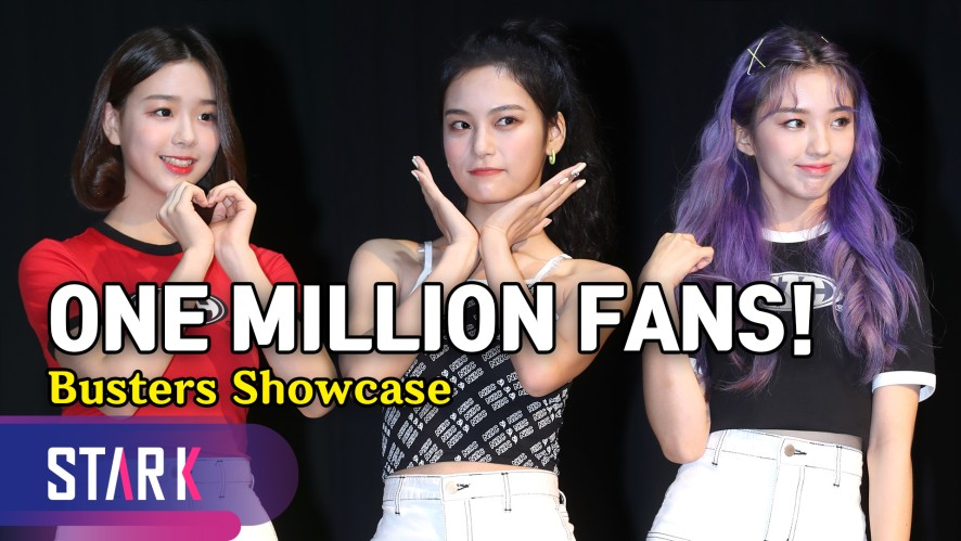 "버스터즈, ""100만 팬이 목표!"" (""One Million Fans!"", Busters Showcase)"