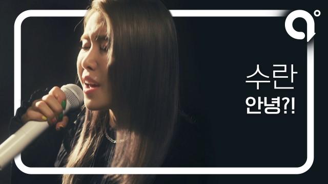LIVE   수란 - 안녕?! (연플리 시즌4 OST) by a,ROUND