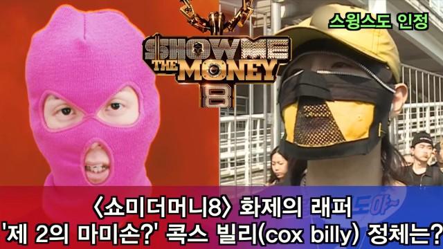 '쇼미더머니8' 화제의 래퍼 '제 2의 마미손?' 콕스 빌리(cox billy) 정체는?