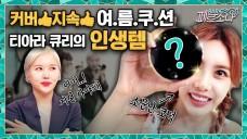 소문난 코덕 티아라 큐리의 애정&강추 완벽한 여름쿠션 <바 페르소나> 17회
