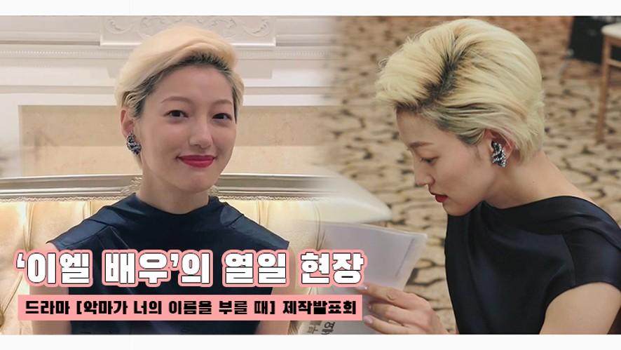 [이엘] '이엘' 배우의 열일현장 (ft.드라마'악.너.부' 제작발표회)