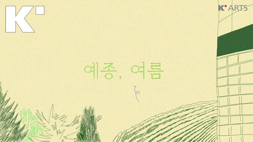 '예종, 여름' (한예종 비디오그래퍼 / K-Arts Life)