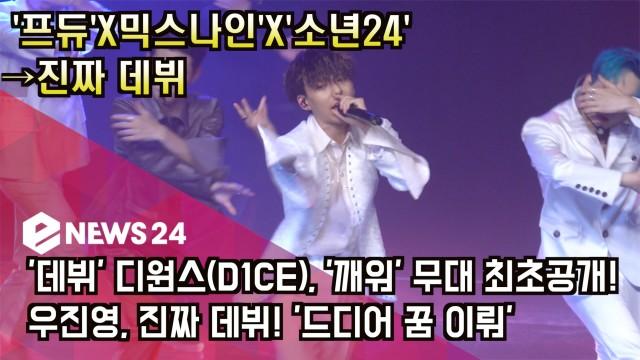 [4K] '데뷔' 디원스(D1CE), '깨워' 무대 최초공개! 우진영, 진짜 데뷔! '드디어 꿈 이뤄'