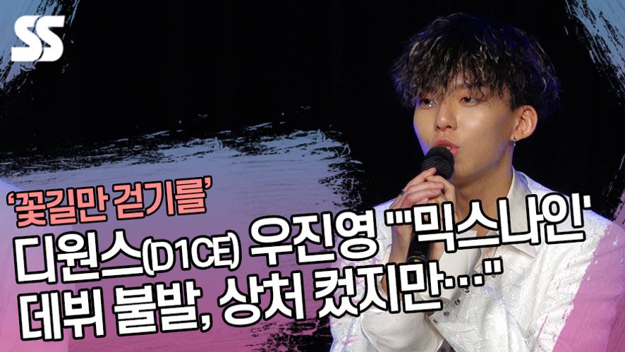 """디원스(D1CE) 우진영 """"'믹스나인' 데뷔 불발, 상처 컸지만…"""" ('웨이크 업: 롤 더 월드' 쇼케이"""