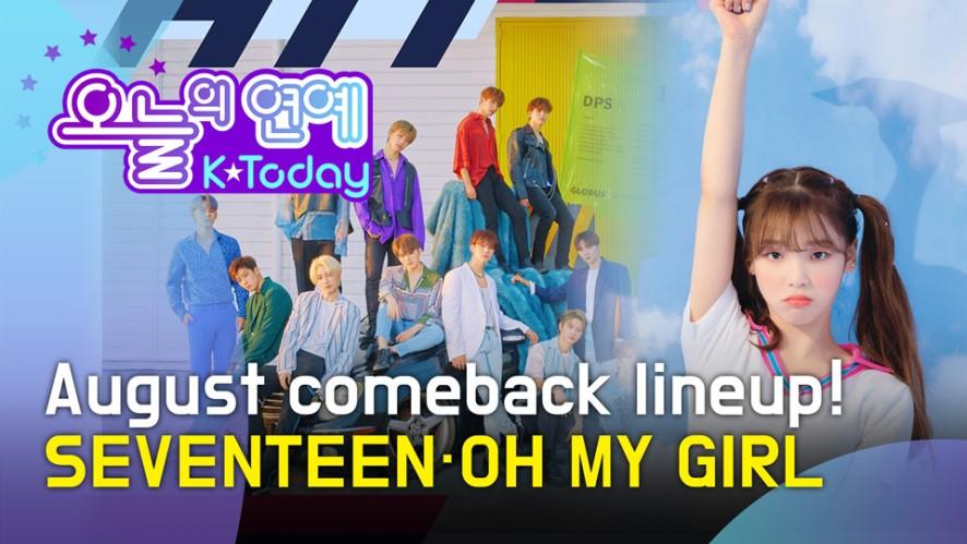 [K Today] August comeback lineup! (8월에 컴백하는 아이돌은?)