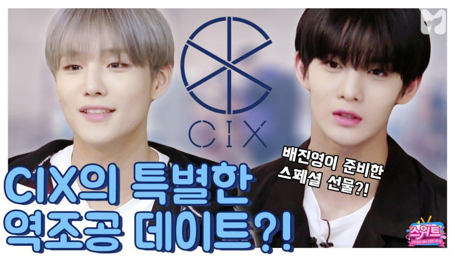신인 CIX이 역조공 팬미팅을 준비했다! 배진영의 서프라이즈 선물까지♡<스위트> 티저