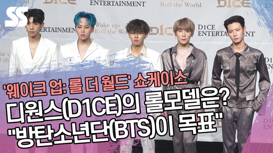 """디원스(D1CE)의 롤모델은? """"방탄소년단(BTS)이 목표"""" ('웨이크 업: 롤 더 월드' 쇼케이스)"""