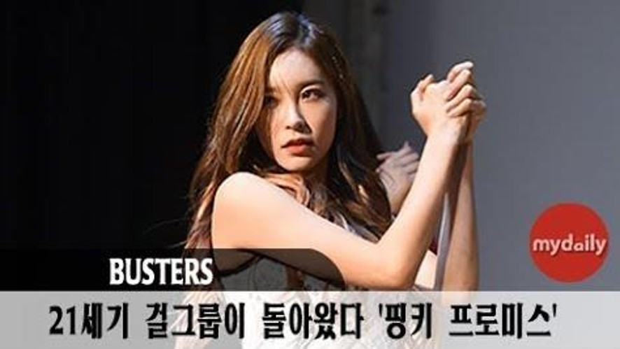 [버스터즈:Busters] '21세기 걸그룹의 컴백'