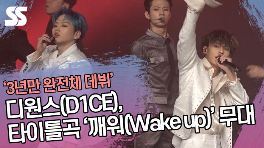 디원스(D1CE), 깨워'(Wake up) 무대 '3년만 완전체 데뷔' ('웨이크 업: 롤 더 월드' 쇼케이스)