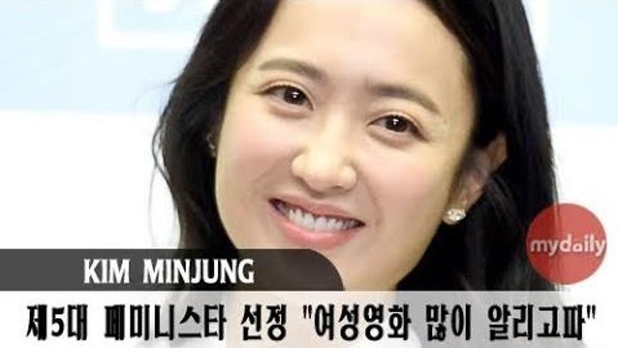 [김민정:Kim Min Joung] '제 5대 페미니스타 선정'