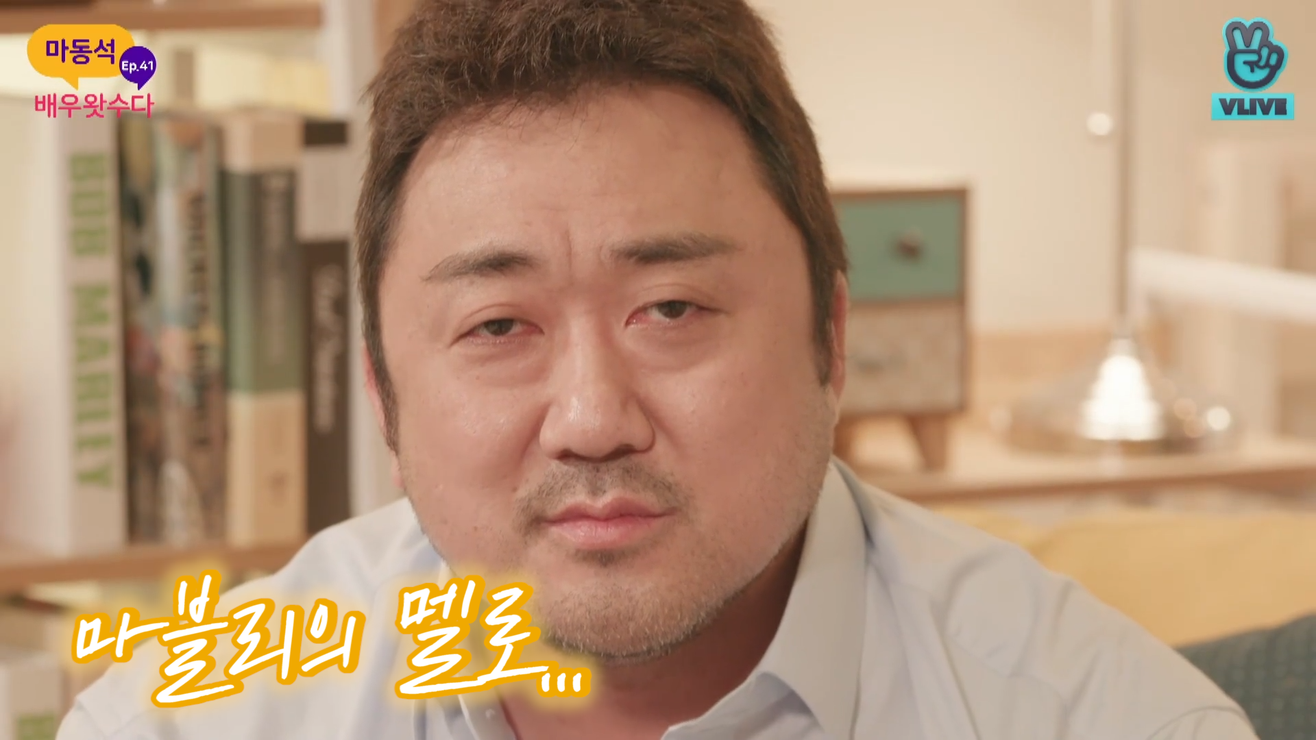 [V MOVIE] 마블리 마요미 마티쥬가 좋아하는 소고기김밥을 소고기 부위별로 준비해봤습니다 (Ma Dong Seok's melodramatic look)