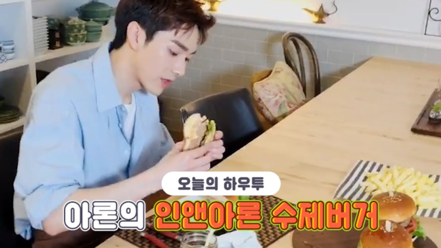 [V PICK! HOW TO in V] 아론의 인앤아론 수제버거🍔 (HOW TO COOK Aron's Handmade Burger)