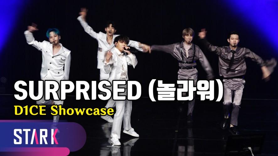 디원스, 한편의 판타지 동화 같은 곡 '놀라워' (Sub Song 'Surprised', D1CE Showcase)