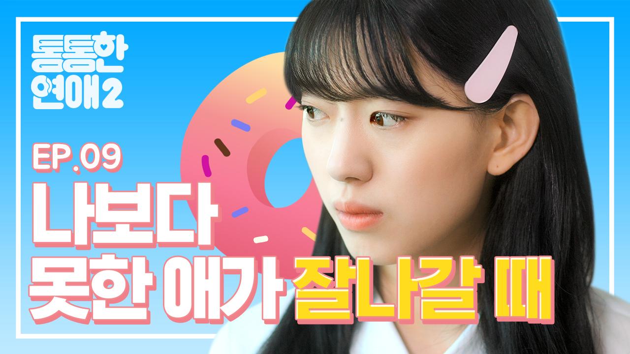 친구한테 열등감 느낄 때 [통통한연애2]EP.09