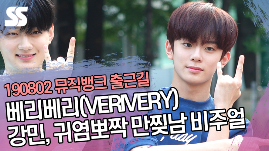 베리베리(VERIVERY) 강민, 귀염뽀짝 만찢남 비주얼 (뮤직뱅크 출근길)