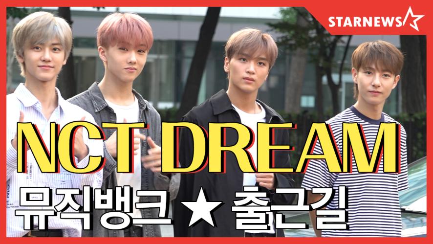 ★ NCT DREAM 뮤직뱅크 출근길! (190802 , Music Bank)★