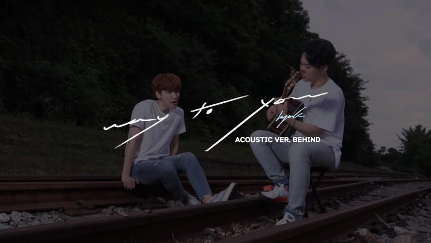 혁(HYUK) - 'way to you' Acoustic Ver. BEHIND