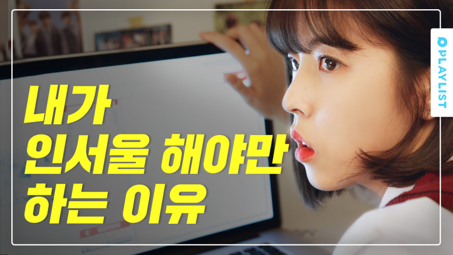 It's too hard to do XX outside Seoul. [In Seoul] - EP 1-2 HIGHLIGHT.