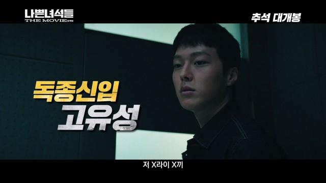 장기용 - 영화 '나쁜 녀석들: 더 무비' 1차 예고편