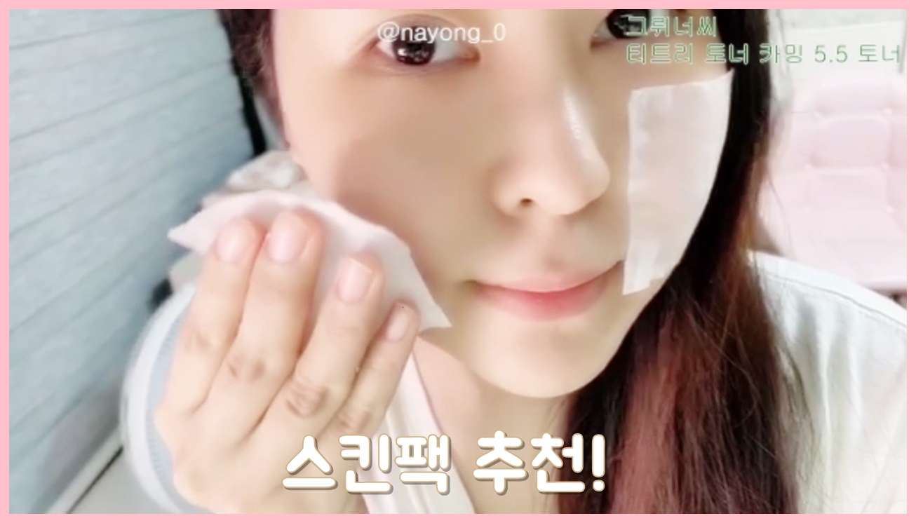 [1분팁] 기초케어 스킨팩 추천 |스킨케어 영상 [1 mintip]Recommended Kichocare skin pack |skincare image