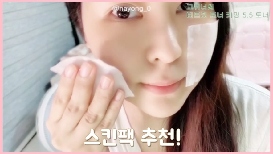 [1 mintip] Recommended basic skin pack |skincare image