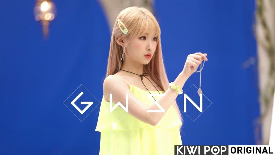 [GWSN MAKING] SEORYOUNG 'RED-SUN(021)' MUSIC VIDEO MAKING FILM