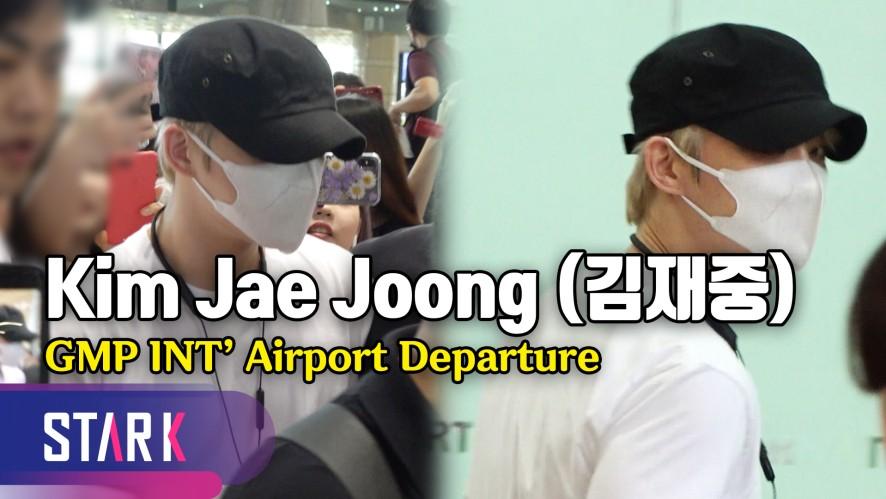 김재중, 마스크로 꽁꽁 가린 채 출국 (Kim Jae Joong, 20190802_GMP INT' Airport Departure)