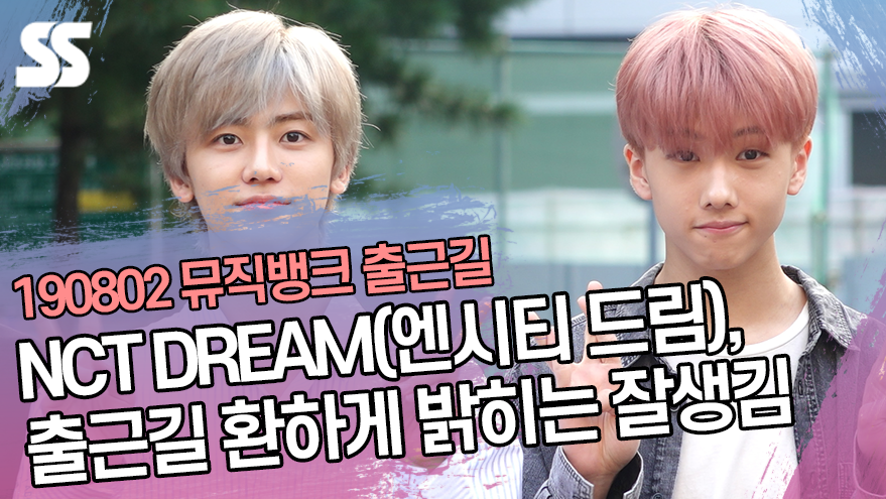 NCT DREAM(엔시티 드림), 출근길 환하게 밝히는 잘생김 (뮤직뱅크 출근길)