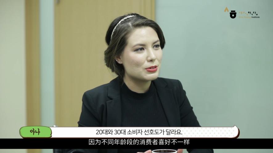 [商务韩语1]#11_part2-1 对20代和30代的消费者进行调查(世宗学堂)