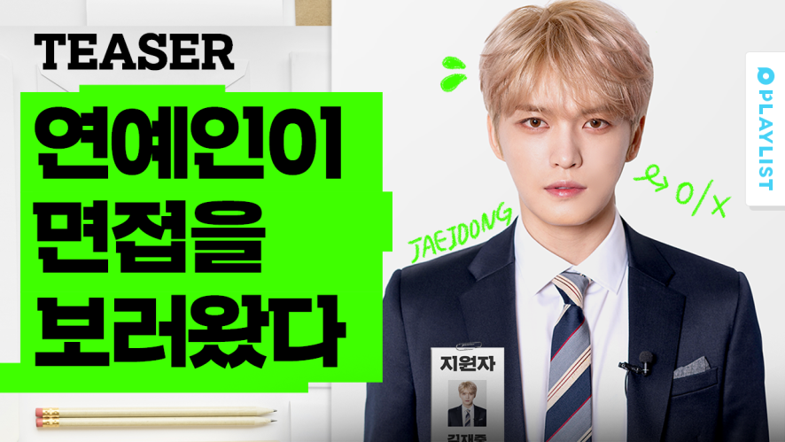 Kim Jaejoong is looking for a job?