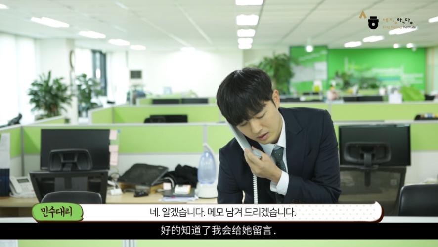 [商务韩语1]#7_part2-2 有人打电话确认会议时间(世宗学堂)