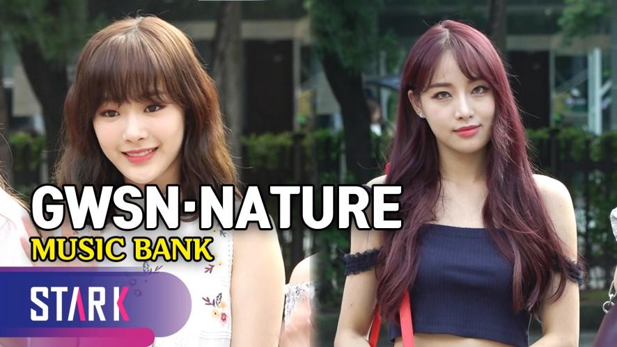 공원소녀&네이처, 비주얼 테마파크♡ (GWSN&NATURE, MUSIC BANK)