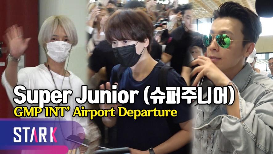 슈퍼주니어 등장에 마비 된 김포공항 (SuperJunior, 20190802_GMP INT' Airport Departure)